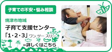 焼津市地域子育て支援センター123(ワン ツー スリー)